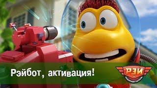 Рэй и пожарный патруль  - Рэйбот, активация! Анимационный развивающий сериал для детей. Серия 26