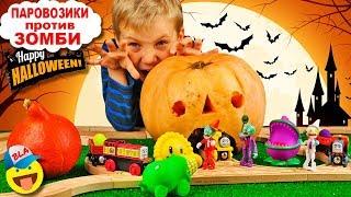 ТОМАС И ЕГО ДРУЗЬЯ - ПАРОВОЗИКИ ПРОТИВ ЗОМБИ на ХЭЛЛОУИН - Thomas and friends Happy Halloween