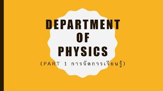 รายวิชาในหลักสูตร BMS ตอนที่ 19 การจัดการเรียนการสอนของภาควิชาฟิสิกส์