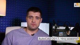 Обзор AutoCAD 2017. Что нового?