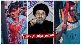 هل التطبير حلال ام حرام عند السيد السيستاني (دام ضله)؟ | السيد رشيد الحسيني
