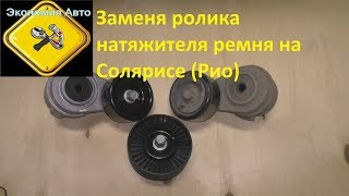 замена ролика натяжения ремня навесного оборудования на Хендай Солярис (Киа Рио) Экономия Авто