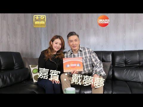 火星台節目 - 大名鼎鼎 第五集#5 嘉賓 : 戴夢夢