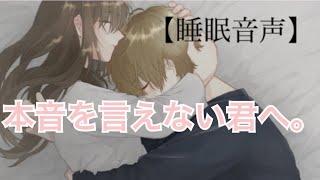 【男性向け添い寝ボイス】辛い・甘えたい人向け。君の全てが大好き。  japanese whisper ASMR 催眠音声