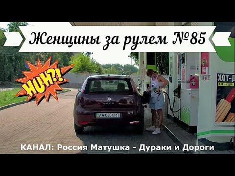 Женщины за рулем!