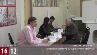 8 сентября в Москве состоялись выборы мэра Москвы / 1612