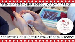 Аппаратная диагностика кожи головы и волос Услуга салона Ля Руж(, 2015-04-10T11:54:53.000Z)