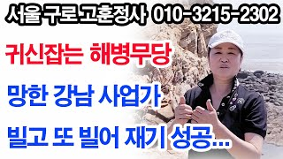 [서울점집][서울유명점집][구로유명점집] 망한 강남 사…