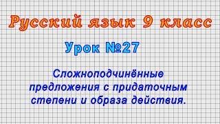 Русский язык 9 класс (Урок№27 - Сложноподчинённые предлож. с придаточным степени и образа действия.)