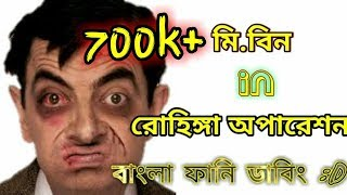 mr.bean bangla funny dubbing. rohingya operation