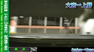 【車窓】東北新幹線やまびこ220号東京行 2/2 大宮~東京 Shinkansen YAMABIKO No.220 for Tokyo②Omiya~Tokyo