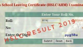 HSLC result 2019/ How check HSLC result 2019