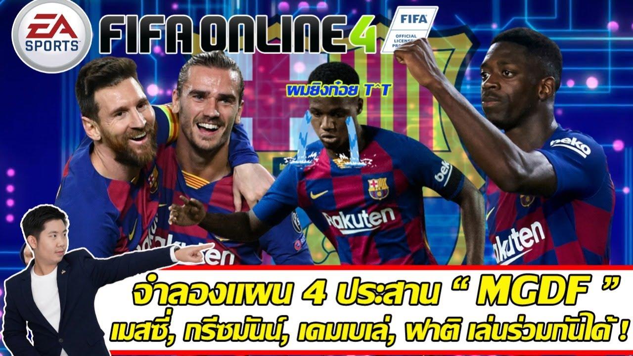 🔵🔴 แผน 4 ประสาน MGDF เมสซี่,กรีซมันน์,เดมเบเล่,ฟาติ เล่นด้วยกันสุดโหด !!! | FIFA Online 4 [EP.23]