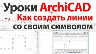 Уроки ArchiCAD (архикад) Как создать линии со своим символом