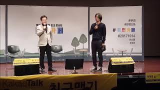 이재명, 주진우, 조응천 토크콘서트