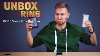 Ilgaamžė kolonėlė kiekvienam   BOSE Soundlink Revolve   Unbox Ring apžvalga