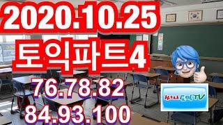 10월 25일 토익정답 파트4 난이도 4/5 | 써니토…