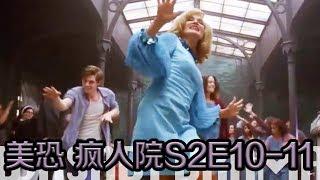 【哇薩比抓馬】論一夫二妻的可能性《美國恐怖故事第二季》第10-11集美劇解析/Wasabi Drama American Horror Story: Asylum S2E10-11 thumbnail