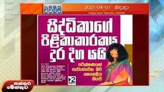 Paththaramenthuwa - (2021-04-07) | ITN Thumbnail
