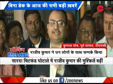 Morning Breaking: Kunal Ghosh writes to CBI, says Rajeev Kumar trying to influence probe Mp3