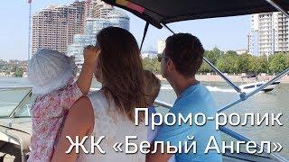 """Промо-ролик ЖК """"Белый Ангел"""" в Ростове-на-Дону"""