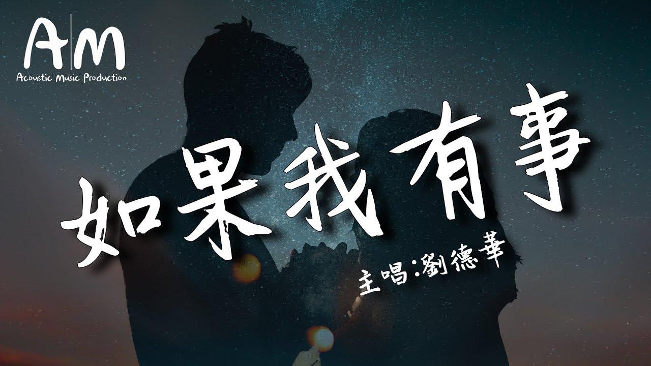 劉德華 - 如果我有事【動態歌詞Lyrics】 - YouTube