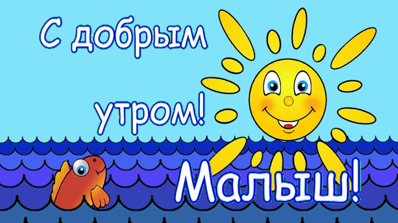 картинки детские доброе утро