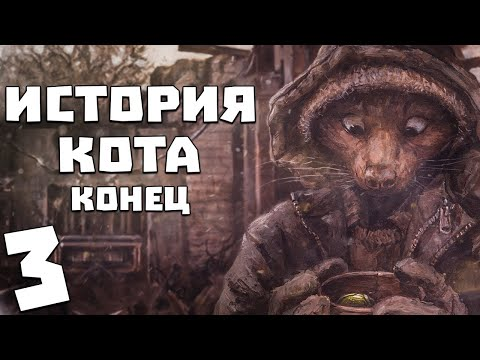 S.T.A.L.K.E.R. История Кота #3. Конец