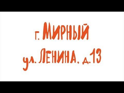 Праздничное открытие Галамарт в г. Мирный, ул. Ленина, 13