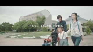 女性の活躍で地域社会が変わる... そして、日本の明日が変わる 女性...