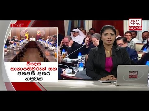 Ada Derana Lunch Time News Bulletin 12.30 pm - 2018.10.30