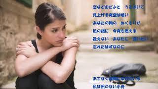 西田佐知子・・恋のかたみは泪だけ アルバム「雲の流れに」(西田佐知子...