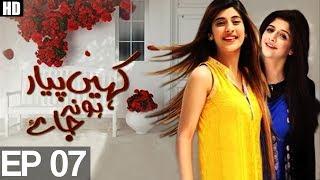 Kahin Pyar Ho Na Jaye Episode 7 | Aplus ᴴᴰ | Top Pakistani Dramas