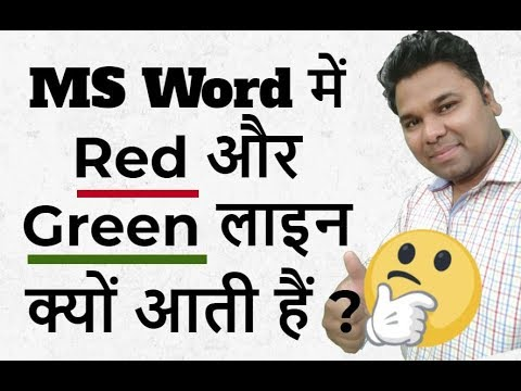 👉 Spelling and Grammar Check - Review Tab In Hindi