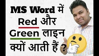 MS Word Spelling and Grammar Check - Review Tab In Hindi For Word User
