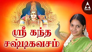 Kanda Sashti Kavasam | Song by Saindhavi | Energy | Song | கந்த சஷ்டி கவசம்