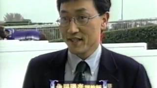 角居調教師重賞初勝利インタビュー thumbnail