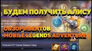 ОБЗОР ИВЕНТОВ | MOBILE LEGENDS ADVENTURE
