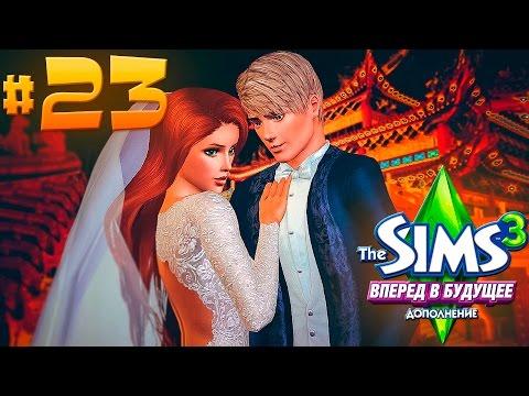 Видео: The Sims 3: Вперёд в будущее #23 БЕРЕГИ СВОИ ЯЙЦА!