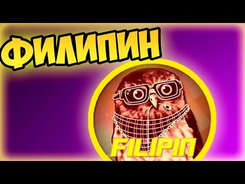 Видео с филипином смотреть и скачать на MaxMoviesru