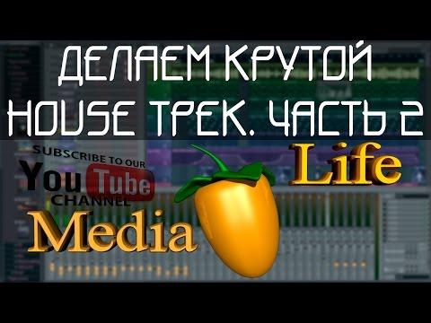Смотреть клип Создание музыки в FL Studio (стиль House). 2 часть урока онлайн бесплатно в качестве