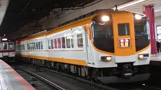 近鉄12410系NN11編成+近鉄12200系N53編成 松阪行き特急  大阪上本町発車
