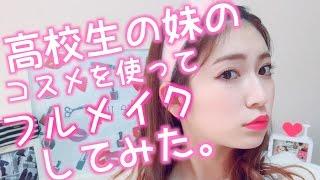 【高校生の妹のコスメを使ってフルメイクしてみたら】全然違う顔に!!!!韓国風メイク!? thumbnail