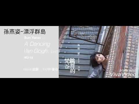 孫燕姿«漂浮群島»Lavitate  歌詞版lyrics