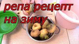 репа рецепт