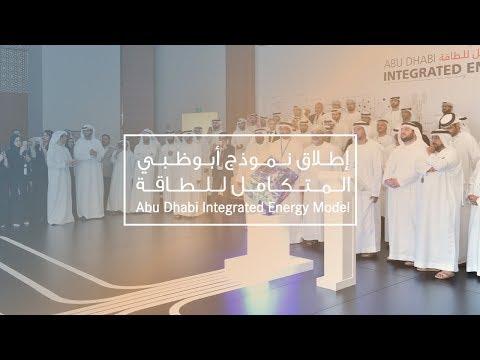 إطلاق نموذج أبوظبي المتكامل للطاقة   Abu Dhabi Integrated Energy Model Launch