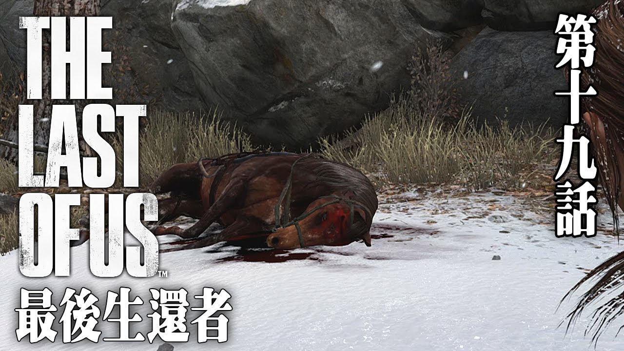 【The Last of Us 最後生還者】不,我的馬!被跟蹤了(PS4PRO)1080P