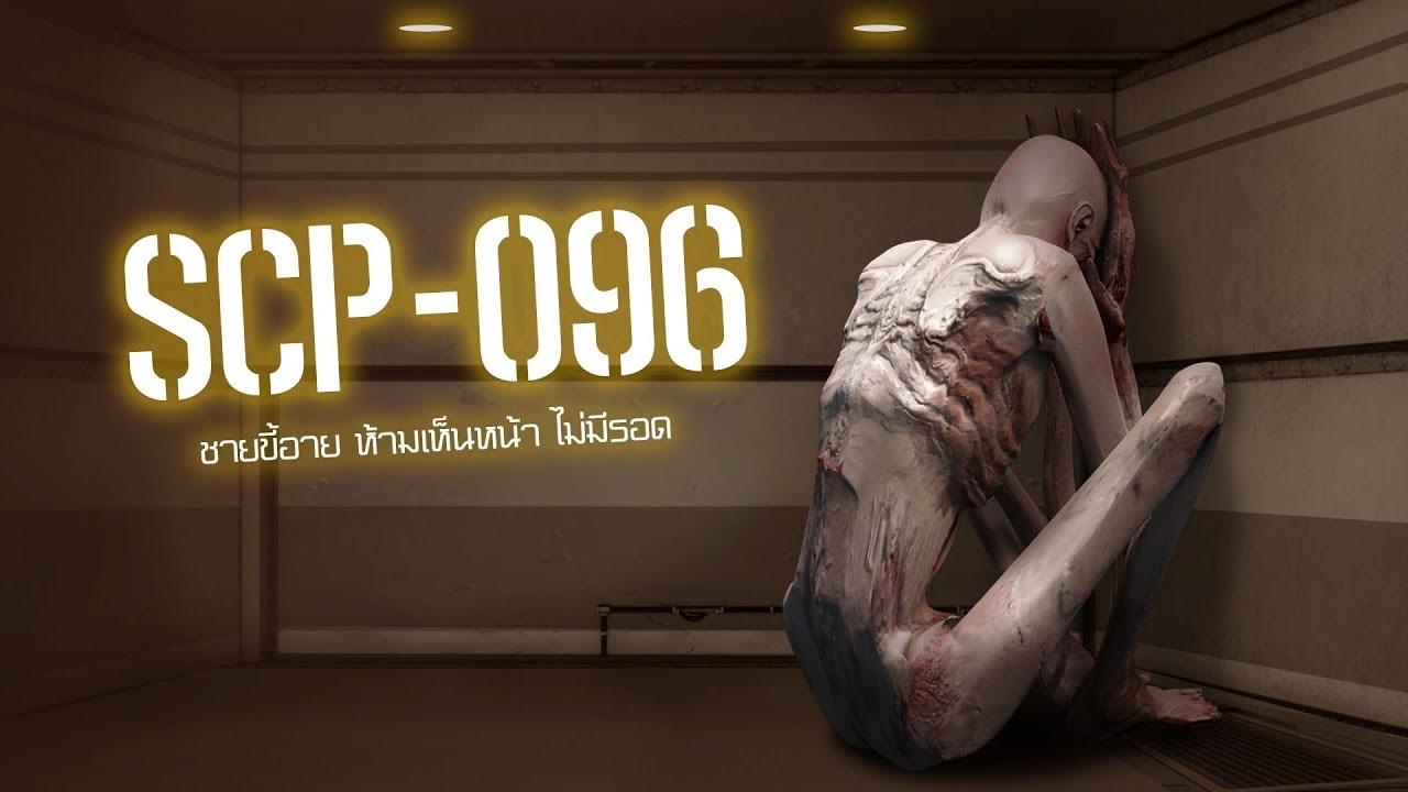 Download ชายขี้อาย ห้ามเห็นหน้า | SCP-096 | ep.03