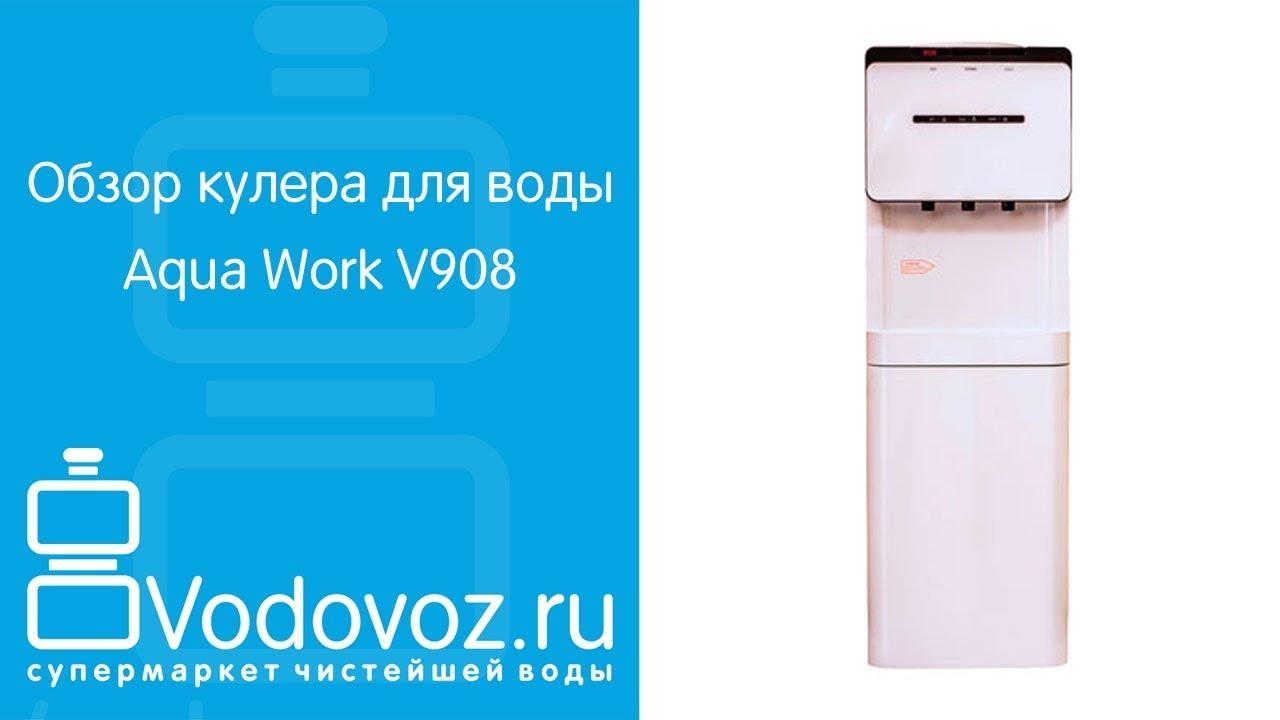 Download Обзор кулера для воды Aqua Work V908