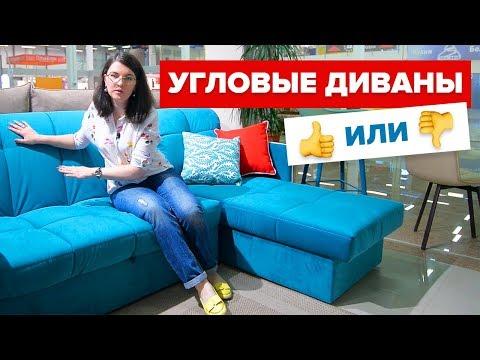 Как выбрать диван? Угловые диваны. Как выбрать угловой диван? Чем лучше угловые диваны? TRUEROOM